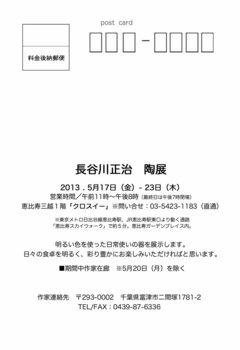 2013 三越(裏面) .jpg