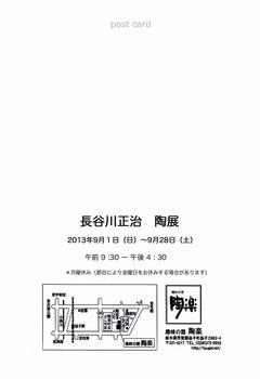 2013 陶楽のDM(裏面).jpg