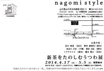 2014 新茶をたのしむうつわ展_0001.jpg