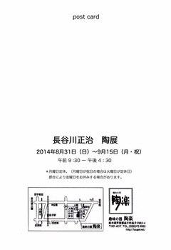 2014 陶楽(裏面).jpg