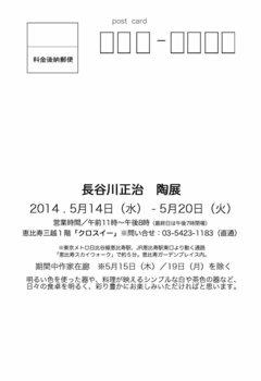 2014 三越文字面.jpg