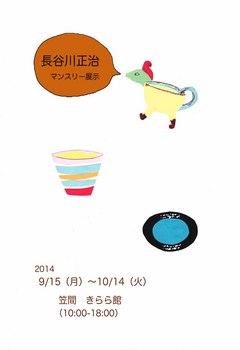 2014きらら館DM長谷川.jpg