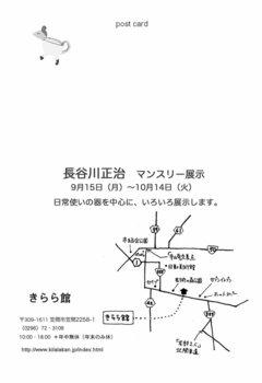 2014きらら館裏面(長谷川).jpg