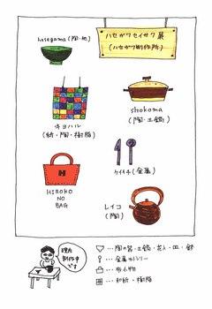 2014楽風(絵).jpg
