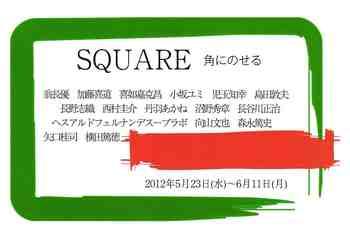うつわ坂/2012.jpg