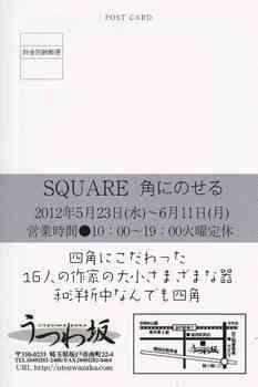 うつわ坂/2012_0001.jpg