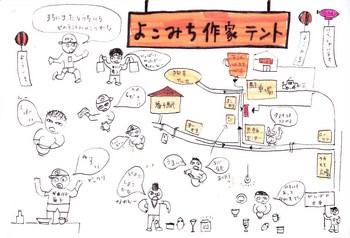 よこみちチラシ.jpg