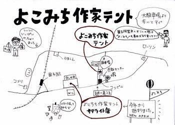 よこみち地図.jpg