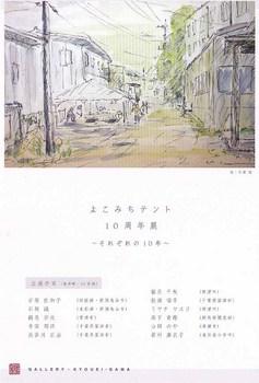 よこみち(表面).jpg