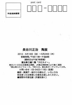 2012三越DM_0001.jpg
