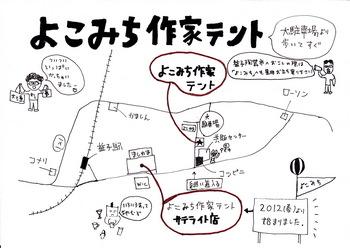 2012益子のチラシ.jpg