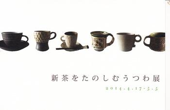 2014 新茶をたのしむうつわ展.jpg