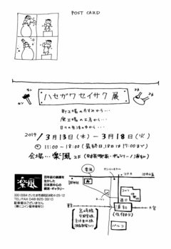 2014 楽風(裏面).jpg