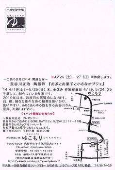 ゆこもり(2014/裏面).jpg
